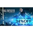「FINAL FANTASY VII REMAKE(ファイナルファンタジーVII リメイク)」ダウンロード版期間限定セール
