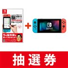 「敬老の日に脳トレ プレゼント用Nintendo Switch本体セット」