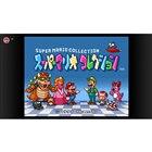 「スーパーファミコン Nintendo Switch Online」に「スーパーマリオコレクションが追加