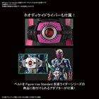 「Figure-rise Standard 仮面ライダーディケイド」
