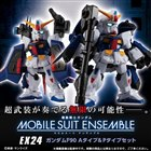 機動戦士ガンダム MOBILE SUIT ENSEMBLE EX24 ガンダムF90A&P装備セット