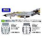 "72938 1/72 F-4EJ改 ラストフライト記念""イエロー"""