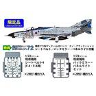 """72838 1/72 F-4EJ改 ラストフライト記念""""ブルー"""""""