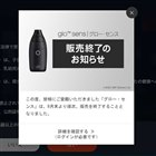 BATJ、加熱式タバコ「glo sens(グロー・センス)」の販売を終了…10月16日