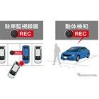 360°動体検知対応「駐車監視録画機能」搭載