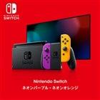 任天堂が「Switch ネオンパープル・ネオンオレンジ」予約開始、11月19日23時59分まで