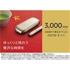 最大3,000円オフの「IQOS(アイコス)」割引キャンペーン開始、11/29まで