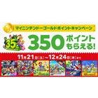 任天堂、さらに350ポイント贈呈の「マイニンテンドーゴールドポイントキャンペーン」…11月20日