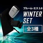 JT、非売品マルチポーチなど付属の「プルーム・エス・2.0 WINTER SET」限定発売…11月21日