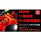 「キン肉マン連載41周年 CCP×トイズキング CMC NO.EX キン肉マン フェイスフラッシュ 業火のクソ力 Ver.」