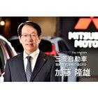 三菱自動車 加藤隆雄CEO(参考画像)