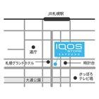 「IQOSストア札幌店」