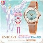 wicca×劇場版「美少女戦士セーラームーンEternal」 スペシャルコラボウォッチ