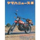 1976年当時の販売店向け冊子「ヤマハニュース」の表紙を飾った「XT500」