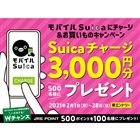 「モバイルSuicaにチャージ&お買いものキャンペーン」