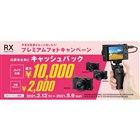 ソニー、1型コンデジ「RX100」シリーズなど対象のキャッシュバックキャンペーン…2月12日