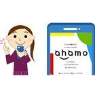 3位 ドコモ「ahamo」で利用できないサービスなど、プラン変更時の注意事項が公開…3月2日