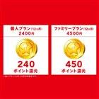 Nintendo Switch Online ゴールドポイントキャンペーン