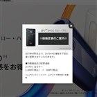 2,000円値下げ、加熱式タバコ「glo pro(グロー・プロ)」が新価格980円に