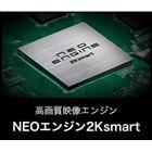 「NEOエンジン2Ksmart」