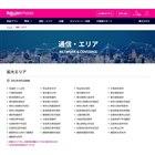 3位 楽天モバイルが楽天回線エリアを拡大、東京都立川市や埼玉県幸手市など…4月2日