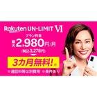 楽天モバイル、「Rakuten UN-LIMIT VI」3か月間無料の新キャンペーン開始
