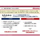 「NTTドコモ提出資料」(資料2-1-1)より
