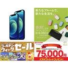 【4月の値下げまとめ】iPhone割引増額やSwitchソフトセール、プルーム春割セット