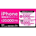 「iPhone発売記念キャンペーン」