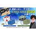 CHARA-MASK MESH 機動戦士ガンダム 地球連邦軍ver./ジオン公国軍ver.