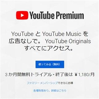 「YouTube Premium」