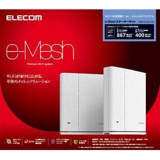 エレコム、メッシュWi-Fiを採用したe-Meshスターターキットなど3機種