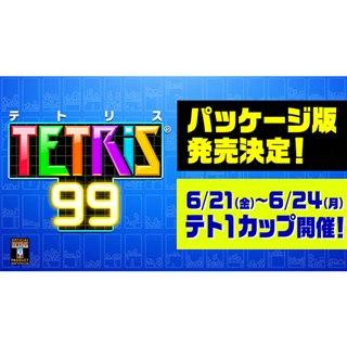 任天堂、「テトリス 99」のパッケージ版を8月9日に発売