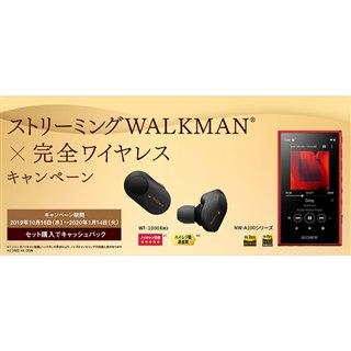 ソニー、「WF-1000XM3」と最新ウォークマンの同時購入で5,000円キャッシュバック