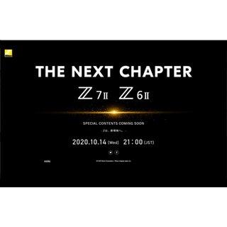 ニコンが「Z 7II」「Z 6II」の登場を予告、10月14日21時に公開か
