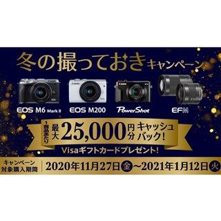 キヤノン、最大25,000円分を還元する「冬の撮っておきキャンペーン」