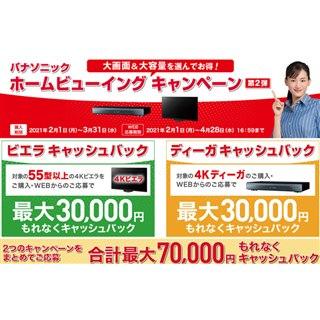 パナソニック、4Kビエラ&ディーガ購入で合計最大7万円をキャッシュバック