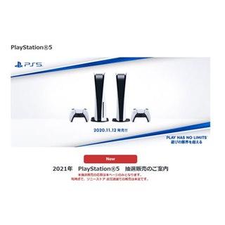 ソニーストアが「PS5」抽選販売を実施。購入歴問わず、応募期間1月29日11時まで
