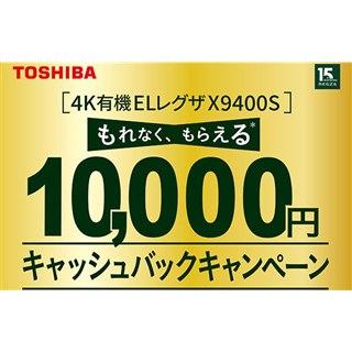 4K有機ELレグザ「X9400S」(65V型、55V型限定)対象に10,000円キャッシュバック