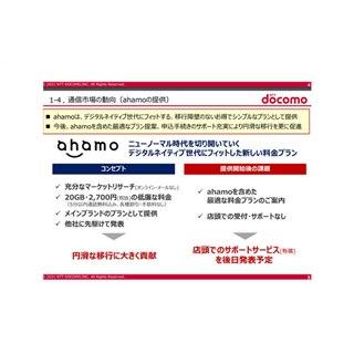 ドコモ、新プラン「ahamo」の店頭での有償サポートサービスを後日発表へ