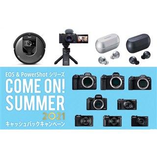 【6月の値下げまとめ】ルンバやソニーVlogカメラ、EOS Rシリーズでキャッシュバック