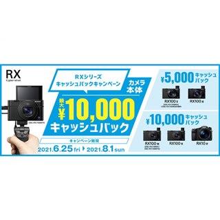 ソニー、最大10,000円還元の「RXシリーズ キャッシュバックキャンペーン」