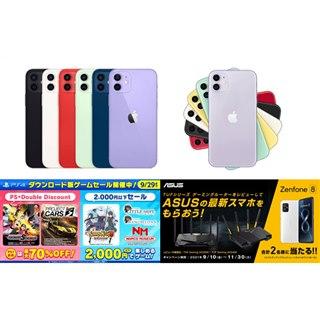 【9月の値下げまとめ】要チェック! 旧モデルiPhoneの値下げが相次いで発表