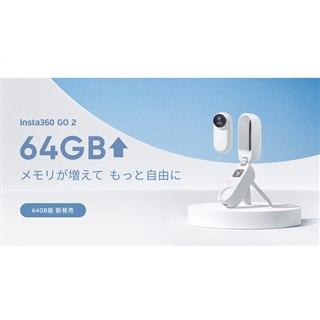 小型アクションカメラ「Insta360 GO 2」にストレージ64GBモデル登場、約39,930円
