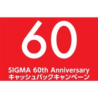 シグマ、最大3万円を還元する「60th Anniversaryキャッシュバックキャンペーン」