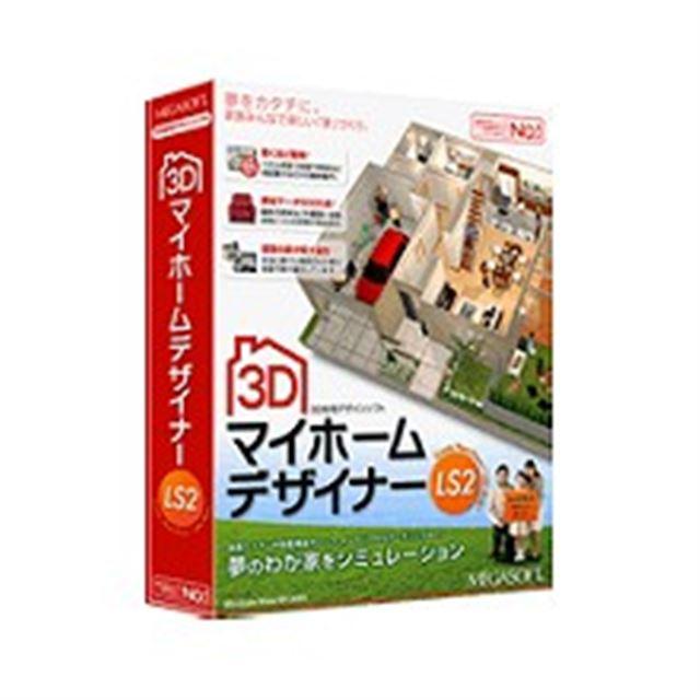 3DマイホームデザイナーLS2
