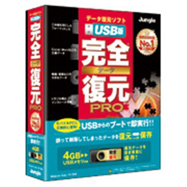 [USB版 完全データ復元PRO] データ復元ソフトのUSBメモリー版。価格は16,590円(税込)