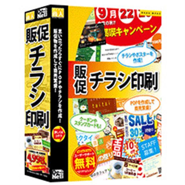 [かんたん商人 販促チラシ印刷] 容易にチラシなどを作成できる印刷ソフト。価格は4,998円(税込)