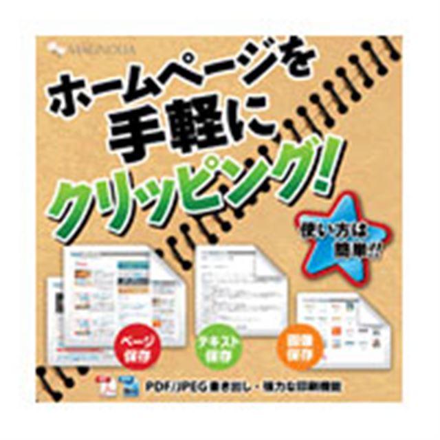 [ホームページスクラップブック] JPEGやPDF形式で保存可能なWebページ保存ソフト。価格は4,980円(税込)
