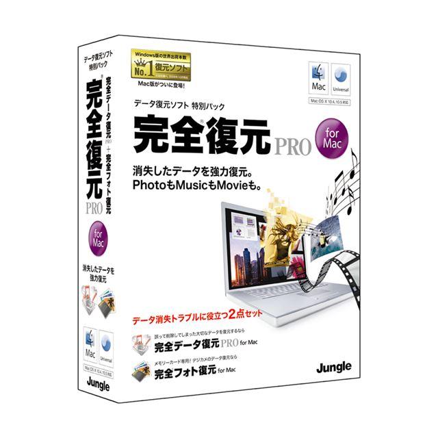 [完全復元PRO for Mac] 「完全データ復元PRO for Mac」と「完全フォト復元 for Mac」のセットモデル。価格は15,750円(税込)